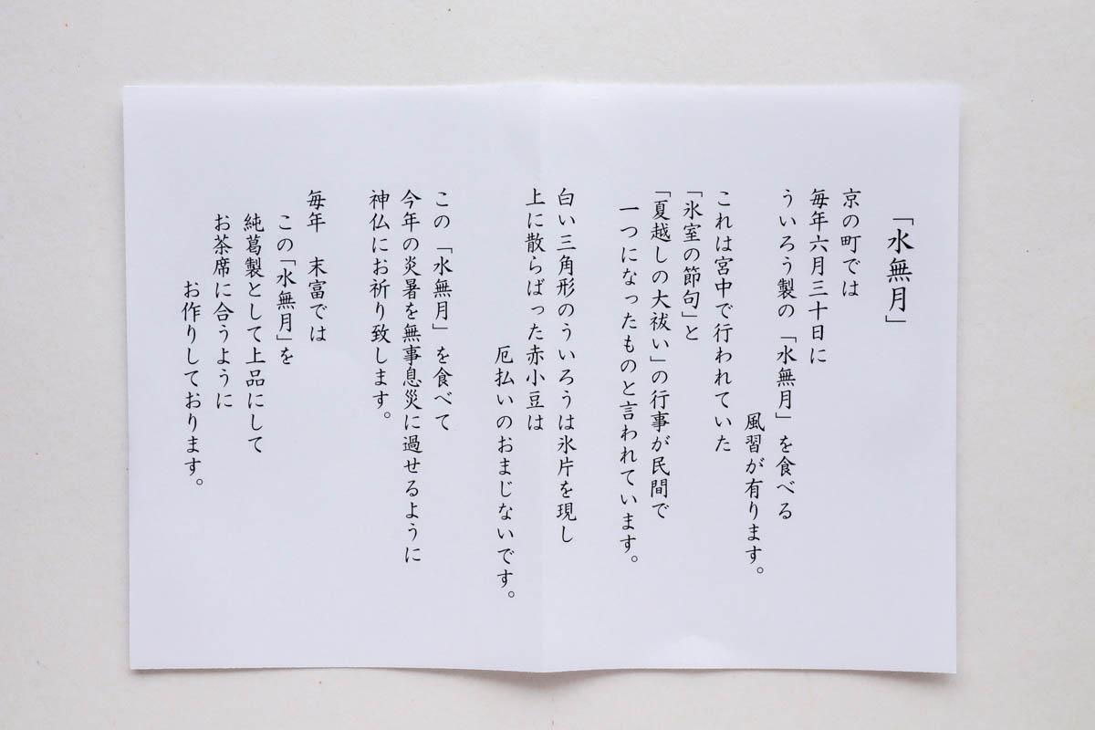 末富・水無月の説明
