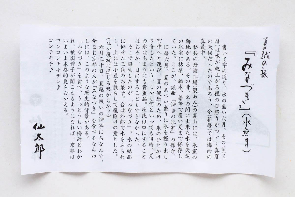 仙太郎・水無月の説明