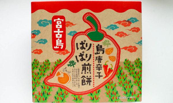 島唐辛子ぱりぱり煎餅