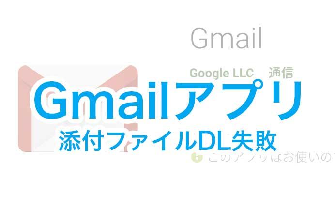 Gmailアプリで添付ファイルのダウンロードに失敗する