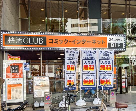 快活クラブ西梅田曽根崎新地店外観