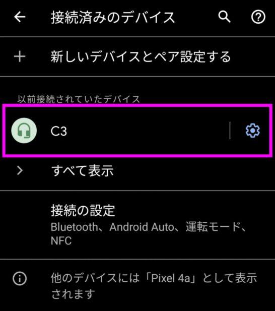 Bluetoothの接続画面