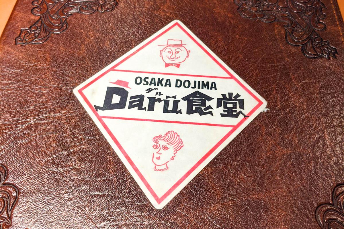 Daru食堂