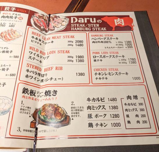肉料理のメニュー