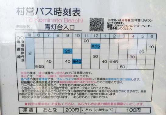 村営バスの時刻表