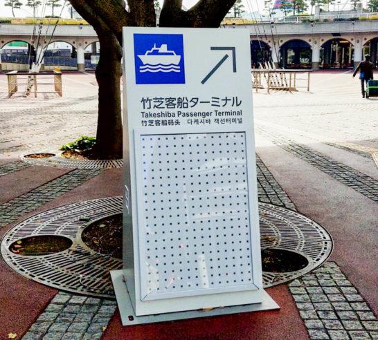 竹芝客船ターミナルの案内板