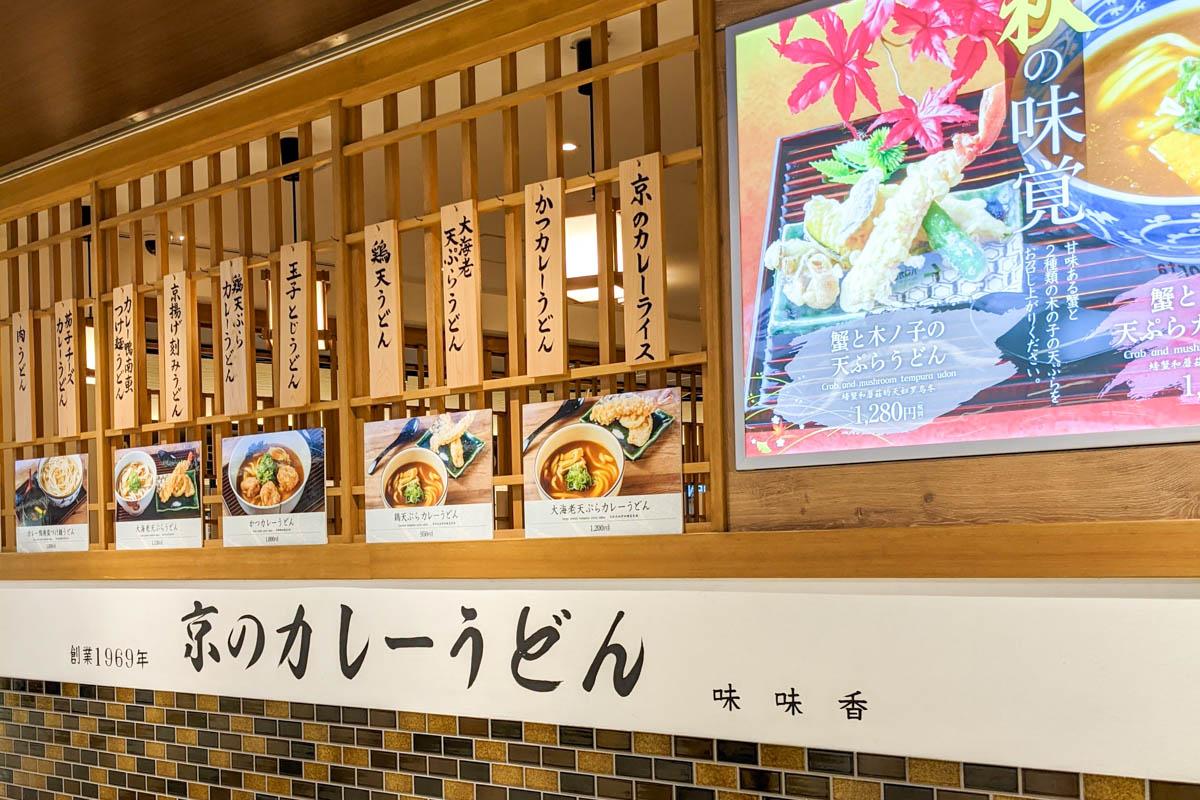 味味香京都ポルタ店
