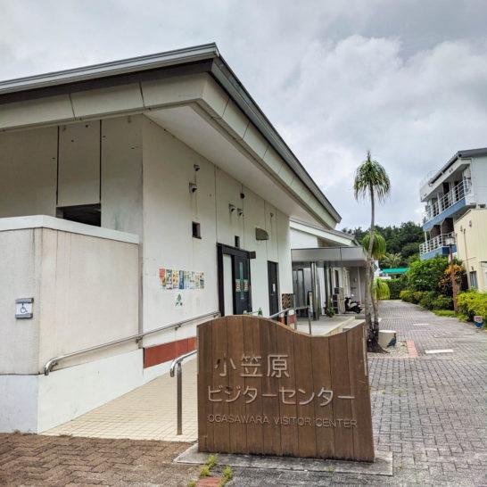 小笠原ビジターセンター