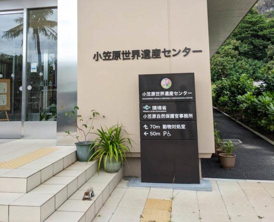小笠原世界遺産センター