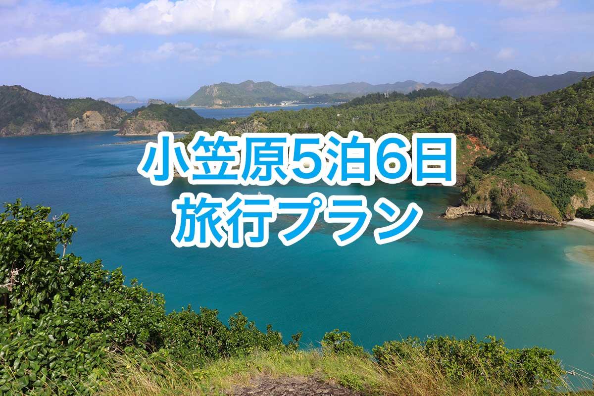 小笠原5泊6日旅行プラン