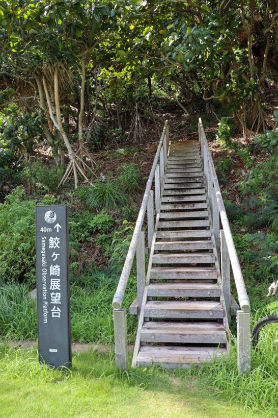 鮫ヶ﨑展望台への階段