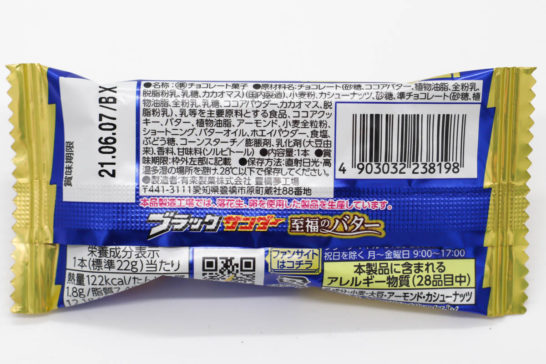 ブラックサンダー 至福のバターの食品表示