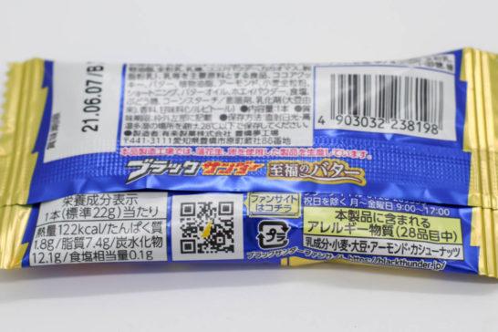ブラックサンダー 至福のバターの栄養成分表示
