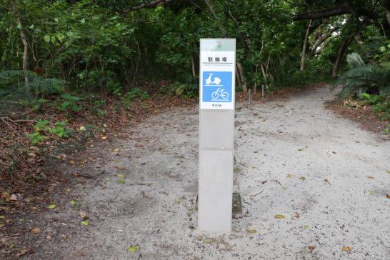 小港海岸の駐輪場