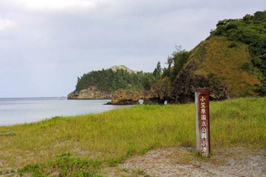 小港海岸と小笠原国立公園の印