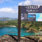 小笠原の青い海と白いビーチを見下ろす絶景「中山峠」は絶対外せない名所!