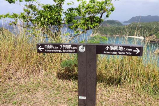 中山峠への案内板