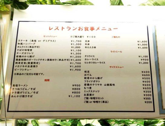 レストラン Chichi jimaのメニュー