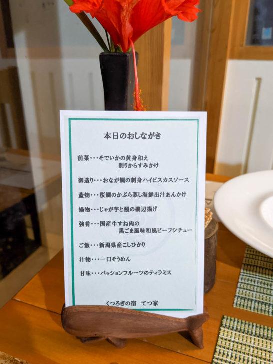3日目の夕食メニュー
