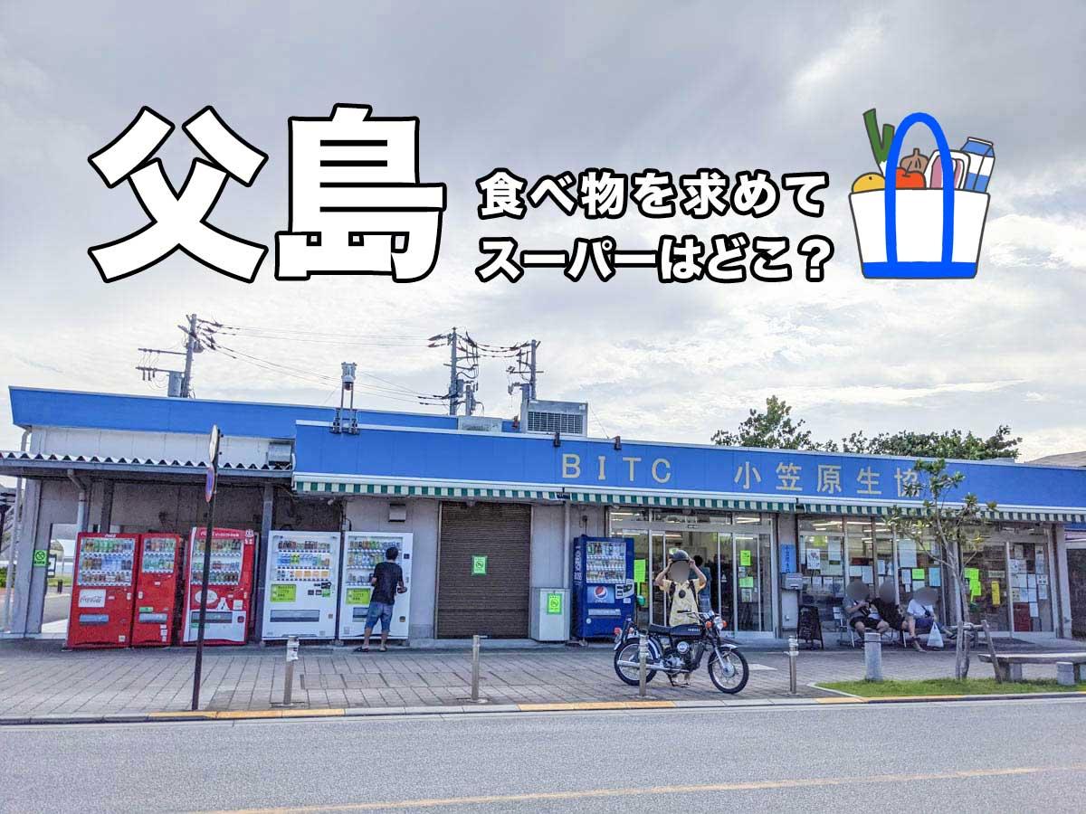 父島のスーパー