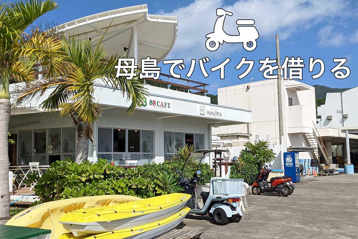 母島のレンタルバイク