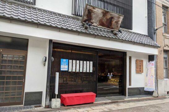 いと重菓舗本店