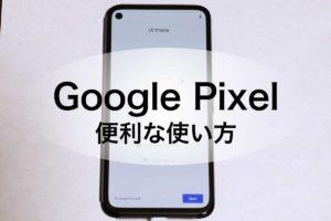 Google Pixelの便利な使い方