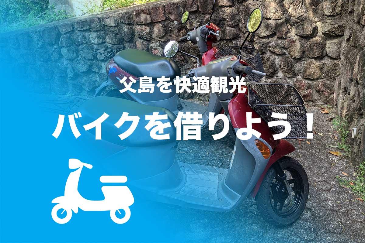 父島でレンタルバイク