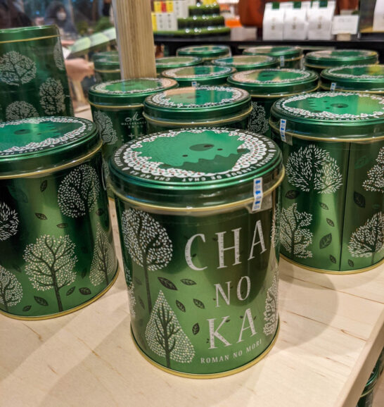 ロマンの森限定の茶の華