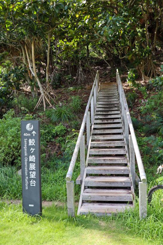 鮫ヶ崎展望台の入口