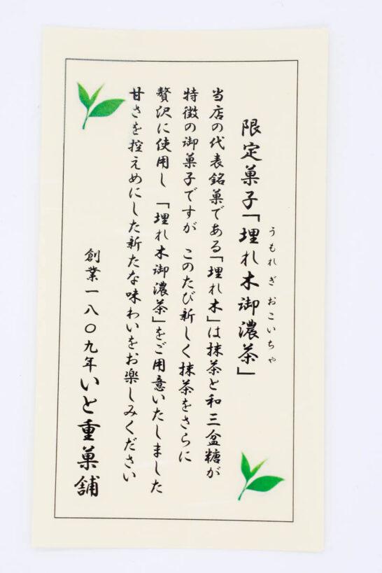 埋れ木 御濃茶の説明