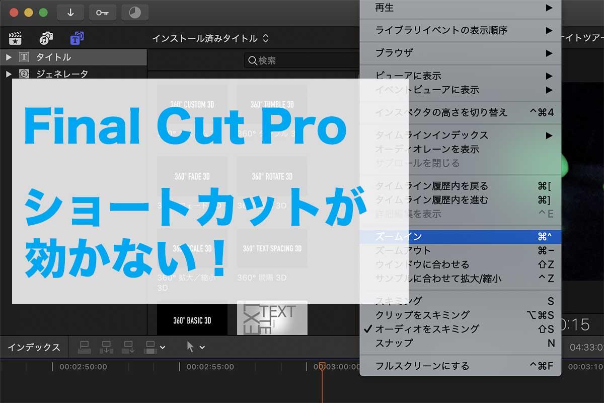 Final Cut Proショートカットが効かない