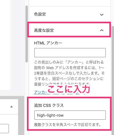 「高度な設定」から「追加CSSクラス」にクラス名を入れる