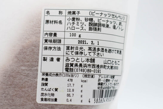 丸子船の食品表示表示