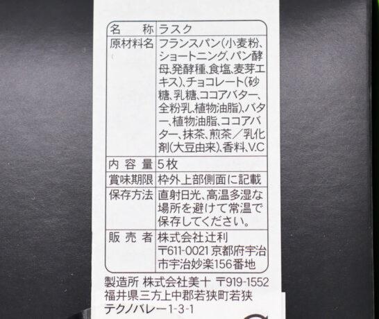 京茶ラスク(抹茶)の食品表示