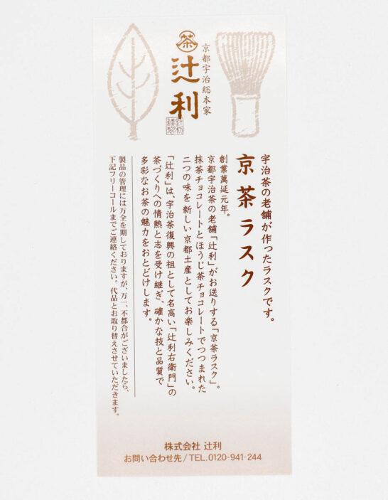 京茶ラスク(抹茶)の説明