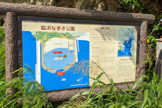 脇浜なぎさ公園の案内板