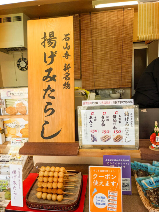 ほたるの里 石山寺寺前浪漫店