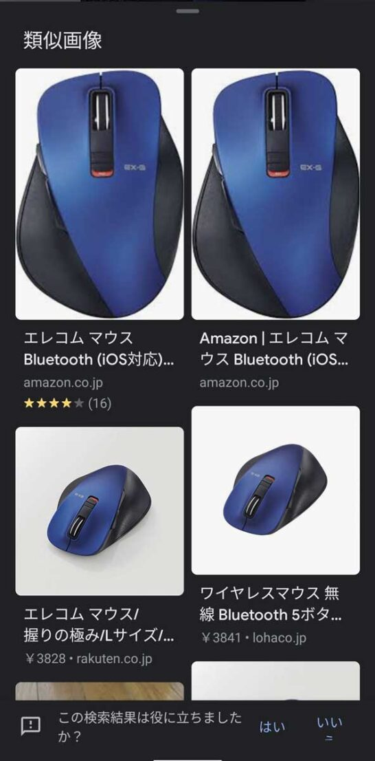 Googleレンズでマウスを検索