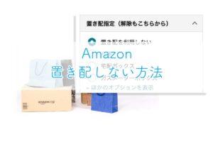 Amazonで置き配をしない方法