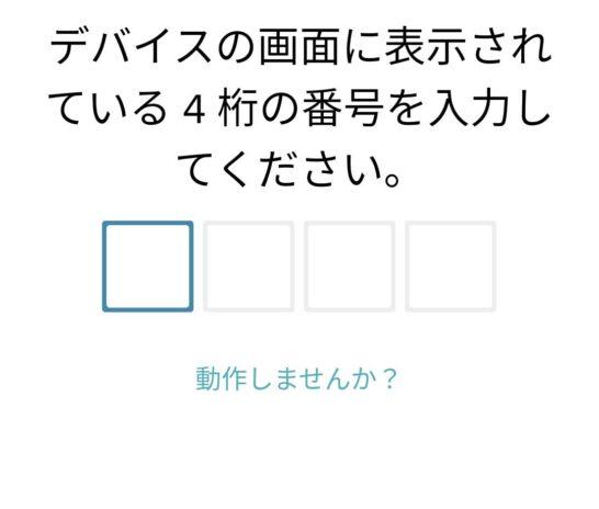 fitbitの画面に表示された番号を入力する