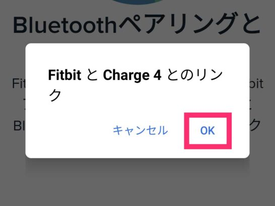 FitbitとCharge4とのリンクで「OK」をタップ