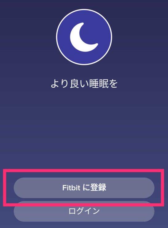 fitbitに登録をタップ