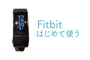 Fitbitをはじめて使う
