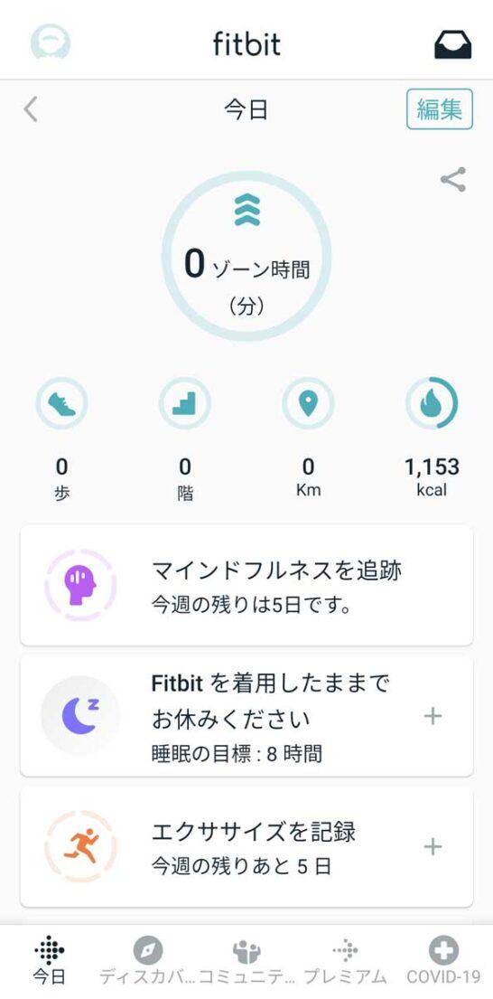 Fitbitアプリのメイン画面