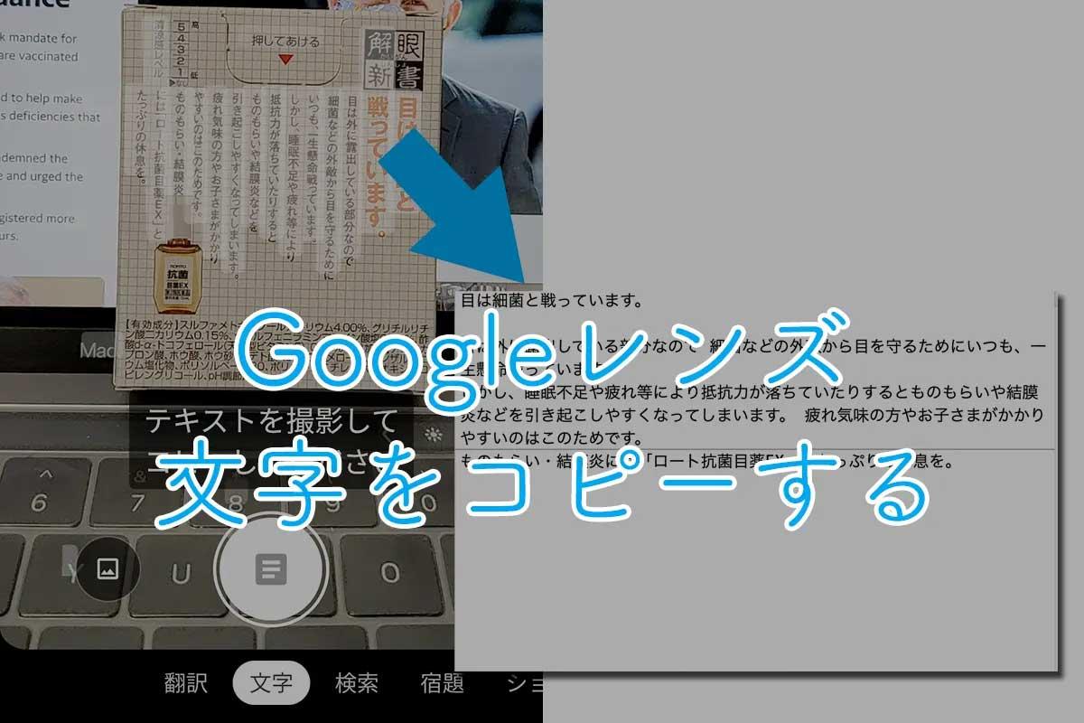 Googleレンズで文字をコピーする