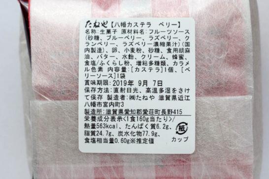 八幡カステラ(ベリー)の食品表示