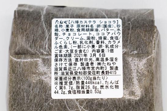 八幡カステラ(ショコラ)の食品表示