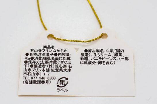 石山寺プリン(なめらか)の食品表示
