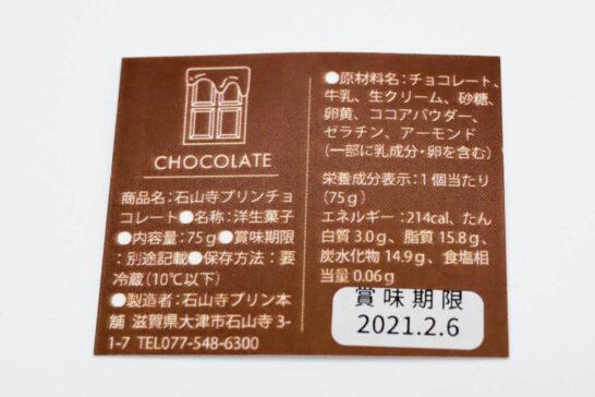 石山寺プリン(チョコレート)の食品表示